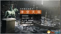 《全境封锁》挑战副本玩法经验及bug打法分享