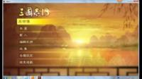 《三国志13》战斗系统玩法图文介绍