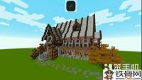 我的世界田园小屋制作方法详细图文教程攻略