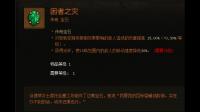 《暗黑3》传奇宝石受罚者之灾快照机制详细分析