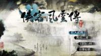 《侠客风云传》1.07版数据大地图事件新增内容介绍(天王线)
