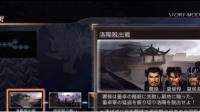 《真三国无双7:猛将传》典韦玩法技巧攻略及视频演示