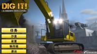 《模拟挖掘机》游戏配置要求介绍