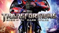 《变形金刚:暗焰崛起》全武器属性详解