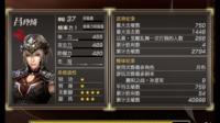 《真三国无双7:猛将传》吕玲绮DLC焰刃剑玩法视频演示
