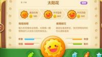 保卫萝卜2太阳花图鉴介绍及攻击力数据分析