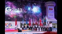 wcg2013世界总决赛地址