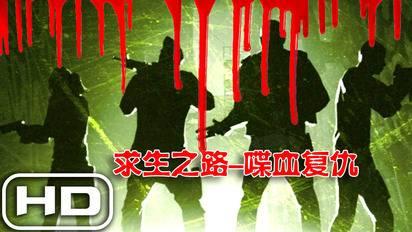 《求生之路4-喋血复仇》官方CG宣传动画