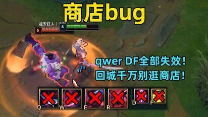请修复它#41:最致命的bug,回城时千万别逛商店!