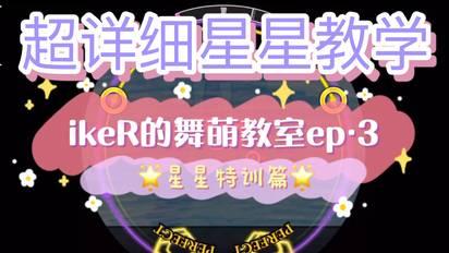 【maimai教学】萌新需要知道的关于星星的一切!如何理解处理病克服不同的星星配置?看这一篇就够了!(上)