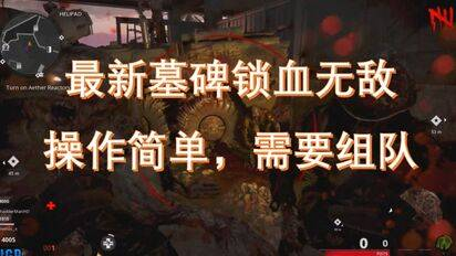 (搬运|中文解说)【COD17】僵尸模式全新墓碑锁血无敌BUG 操作十分简单,但需要组队