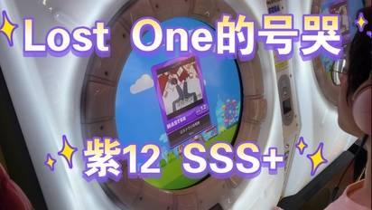 【超底力12】Lost one的号哭 内屏手元 Master 12 SSS+