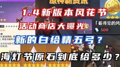 (原神新资讯)1.4新版本风花节活动商店大曝光!白给精五弓风花之颂,海灯节原石到底给多少?