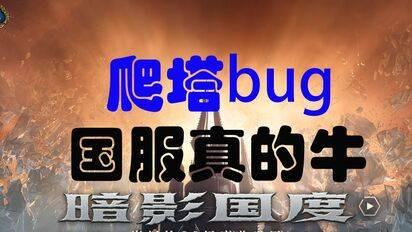 魔兽世界9.0 爬塔bug!5分钟爬完6层!!