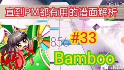 【Arcaea】每周一个PM小技巧 #33:竹/Bamboo