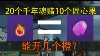 妄想山海_千年魂赌匠心果