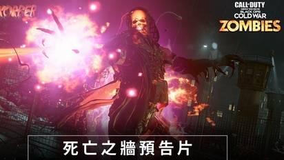 【官方中文】机器人陪你打僵尸!使命召唤17僵尸模式:死亡之墙预告片!