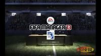 FIFA足球经理13球员分配心得