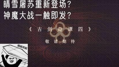 《古剑奇谭四》它来了!三十秒立项宣传片释放了哪些信息?