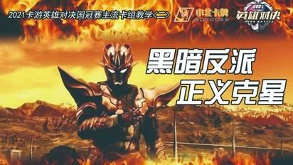 【小北卡牌】2021卡游英雄对决国冠赛主流卡组教学第二期!----黑暗反派 正义克星!