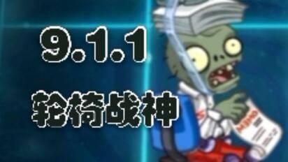 【PVZ2】9.1.1新僵尸轮椅竞赛者     vs     所有僵尸