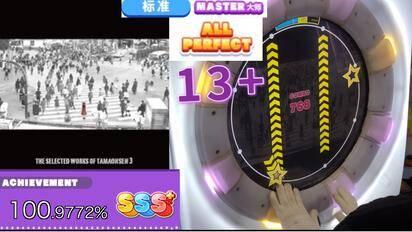 【maimai】灵梦过马路 MASTER 13+ 最后一个绝赞落了AP手元(アマノジャクリバース feat.ytr 紫谱 ALL PERFECT)