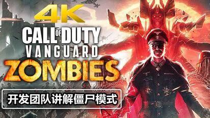 【4K中字】《使命召唤:先锋》开发团队讲解僵尸模式玩法